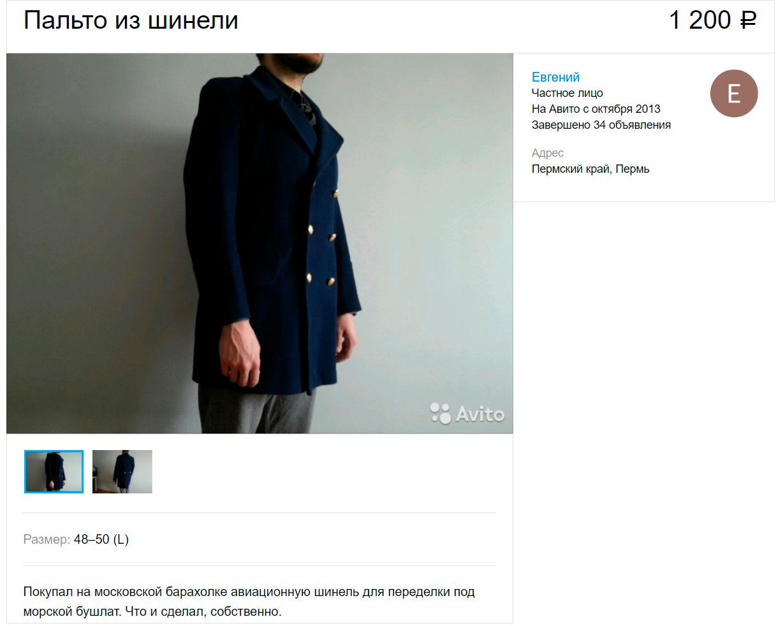 Объявление о продаже пальто на «Авито»