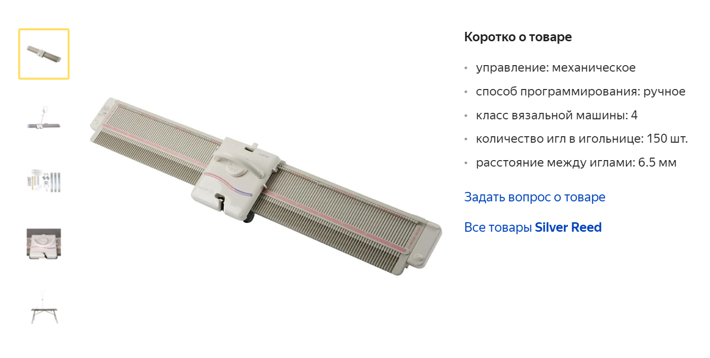 Это Silver Reed&nbsp;LK150 — ручная машина, но&nbsp;с&nbsp;автоматическим прокладыванием нити. На «Яндекс-маркете» она стоит&nbsp;33&nbsp;250&nbsp;<span class=ruble>Р</span>. Источник: «Яндекс-маркет»