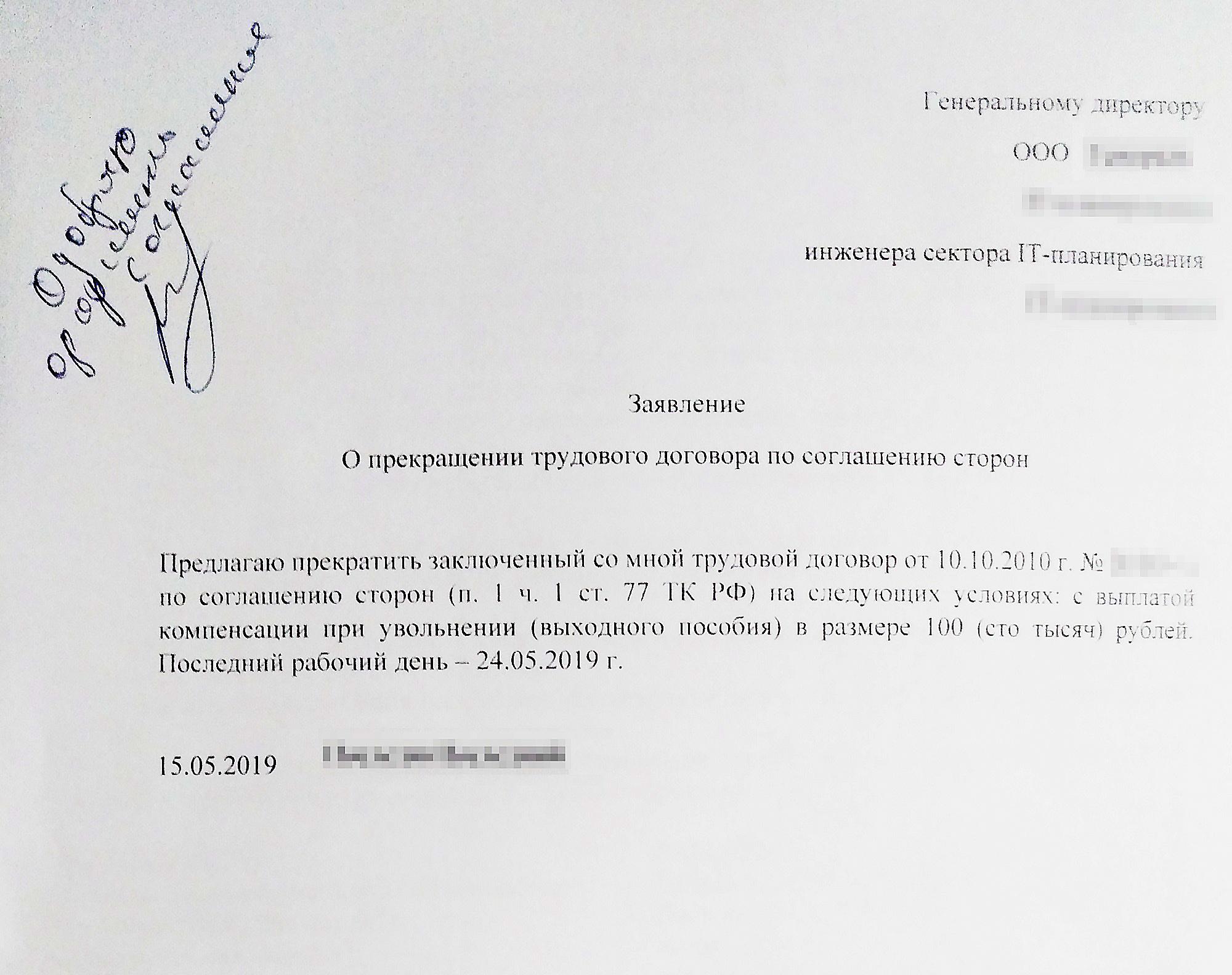 Пример заявления о прекращении трудового договора по соглашению сторон по инициативе работника