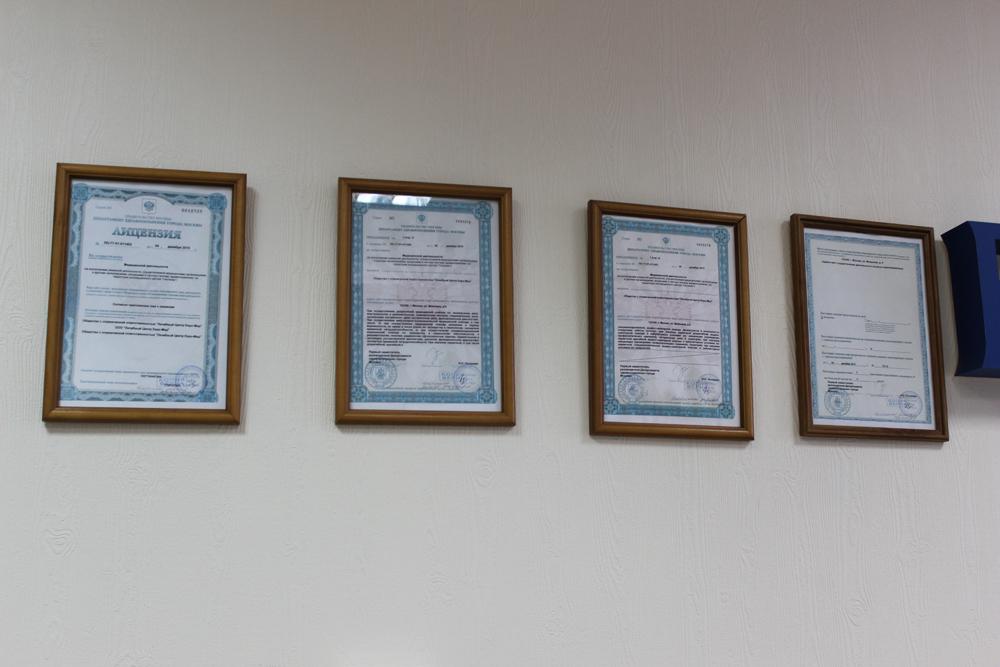 Сканы лицензий были на сайте, оригиналы — на стене в холле