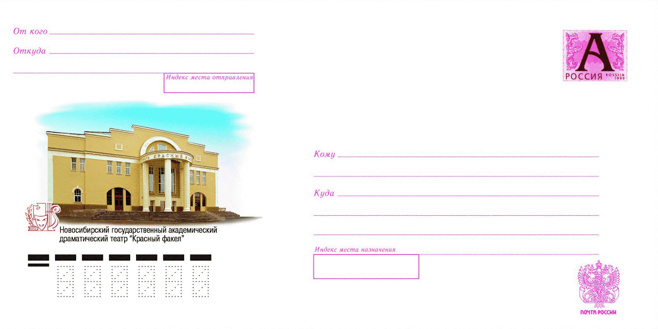Обычный конверт за 19 рублей