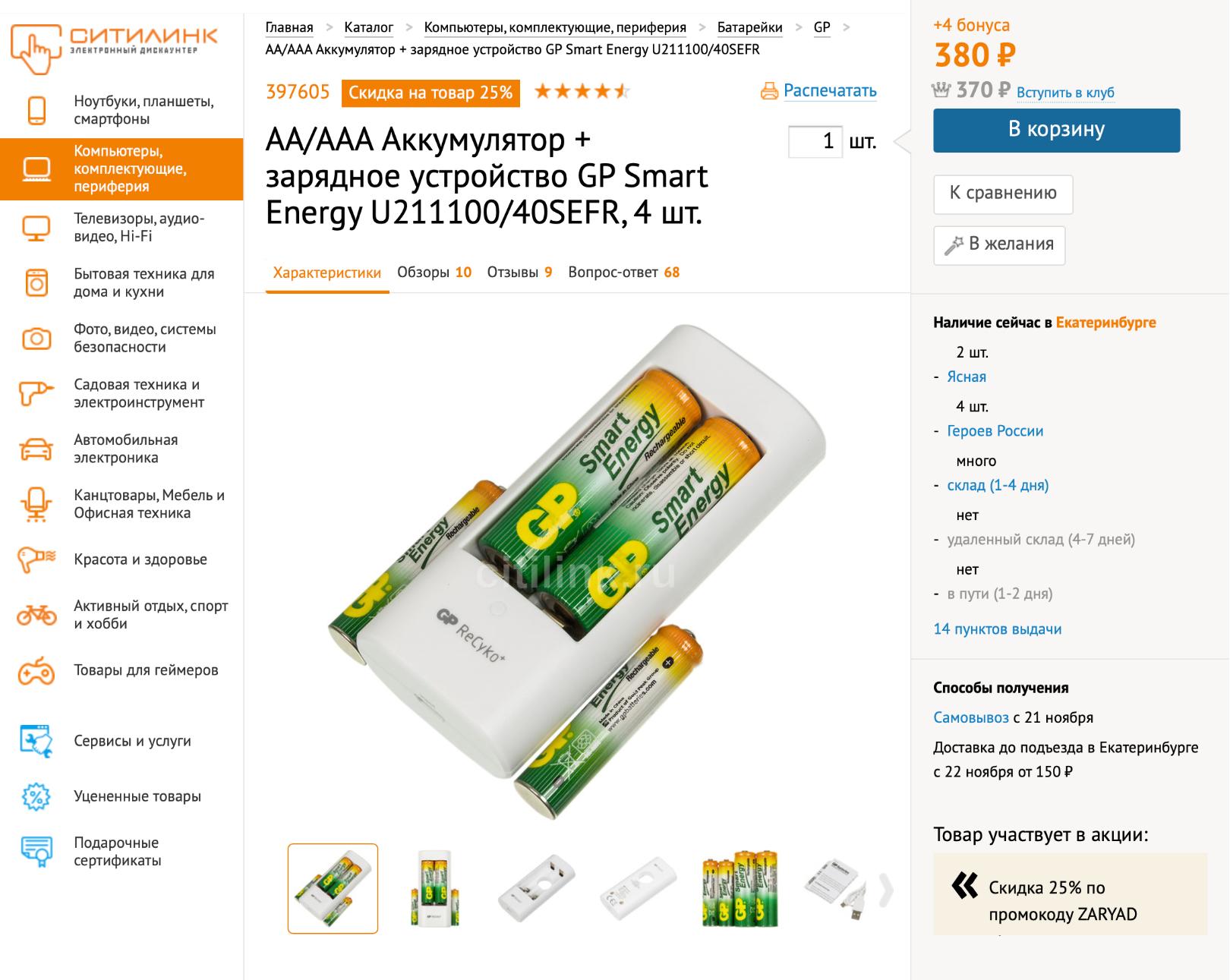 Аккумуляторные батарейки из «Ситилинка»