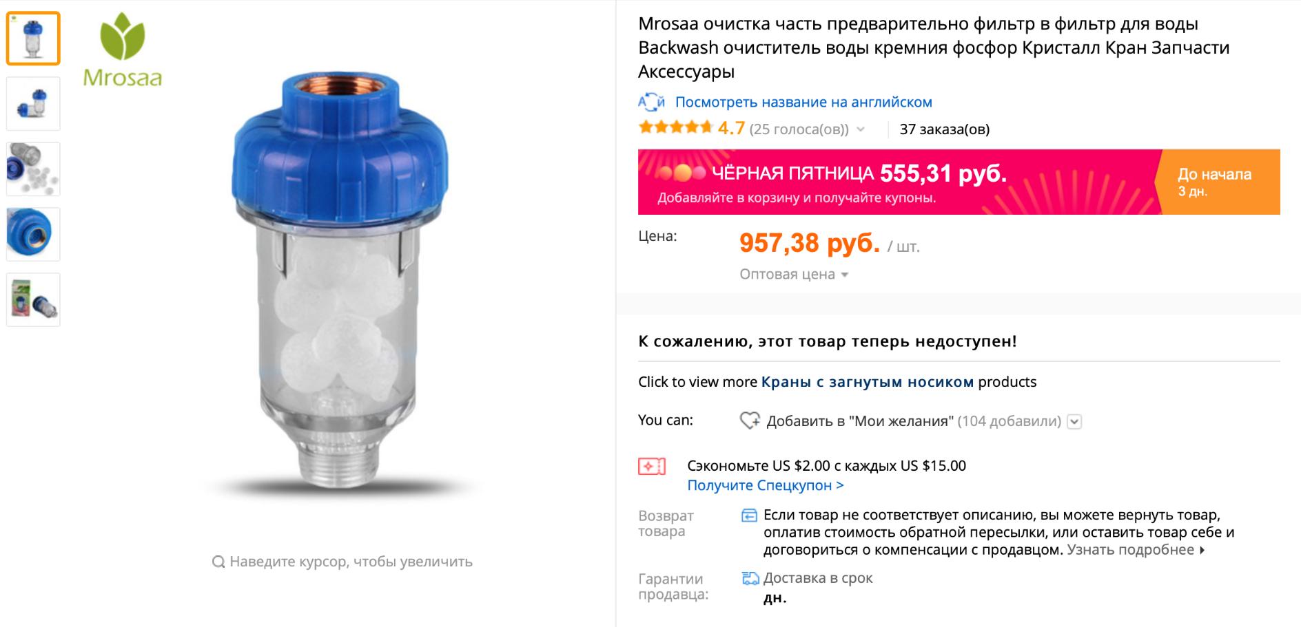 Фильтр для воды с «Алиэкспресса»