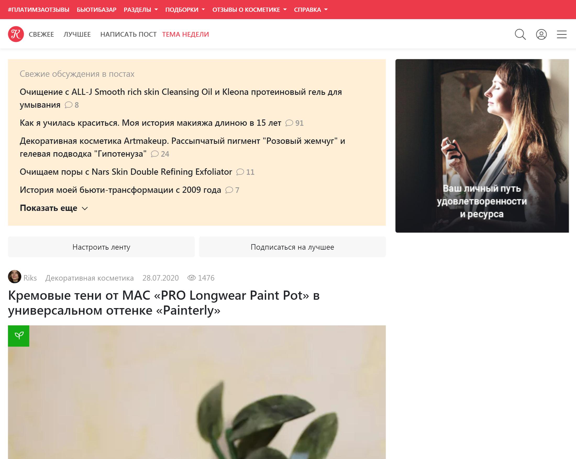«Косметиста» — популярный среди любителей косметики сайт