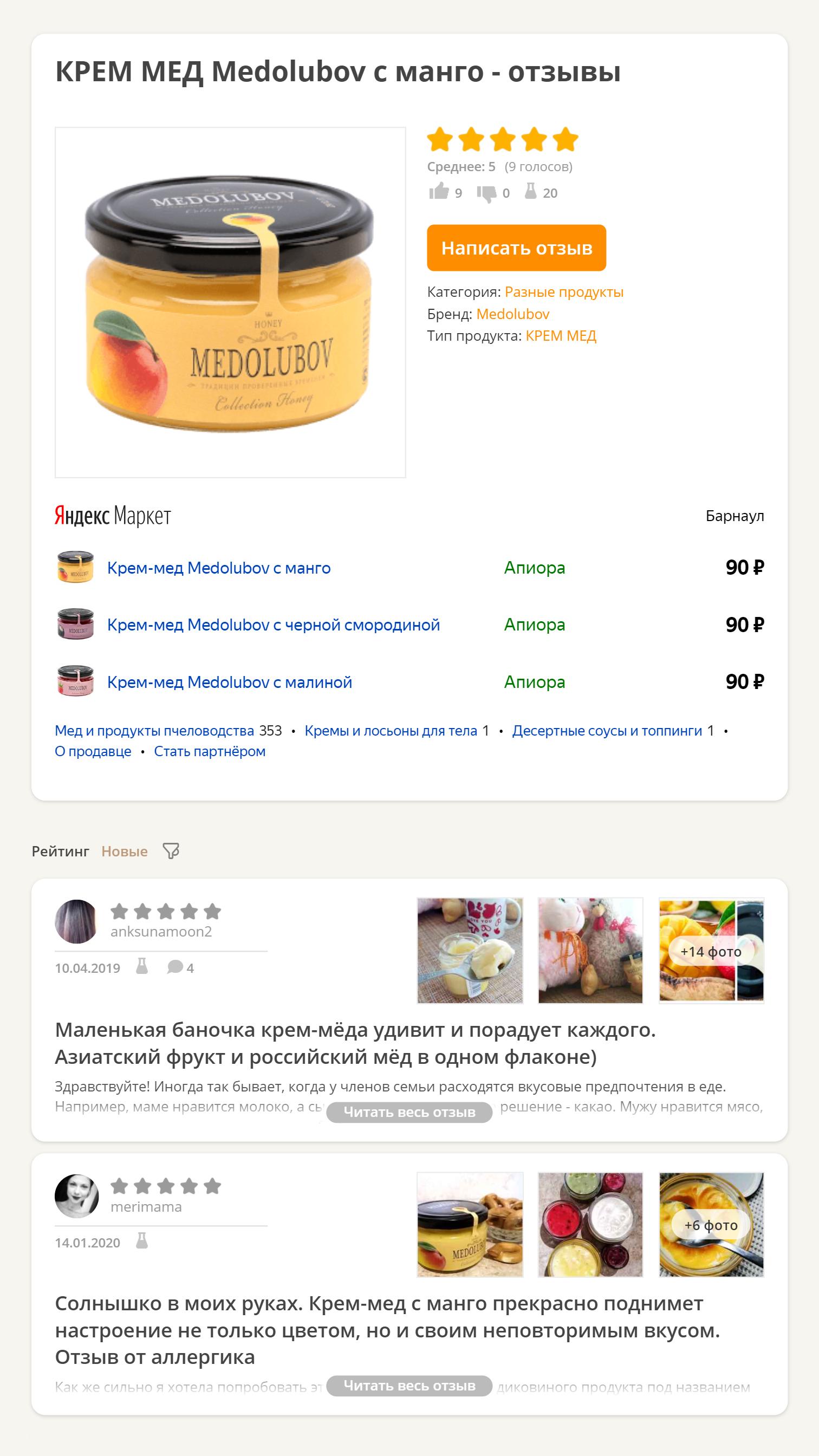 Вот, например, обзорные отзывы на крем-мед с манго