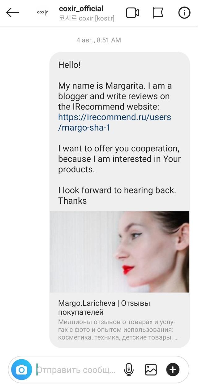 А вот мое сообщение корейскому бренду, на которое ответили через месяц. Общаться с представителями корейских марок приходится на английском