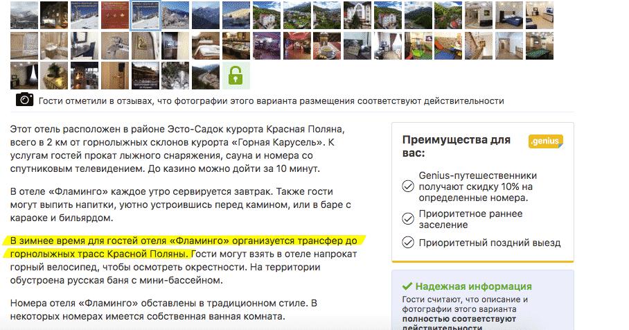 Информацию про трансфер от отеля до горнолыжных подъемников приходится искать в описании отеля