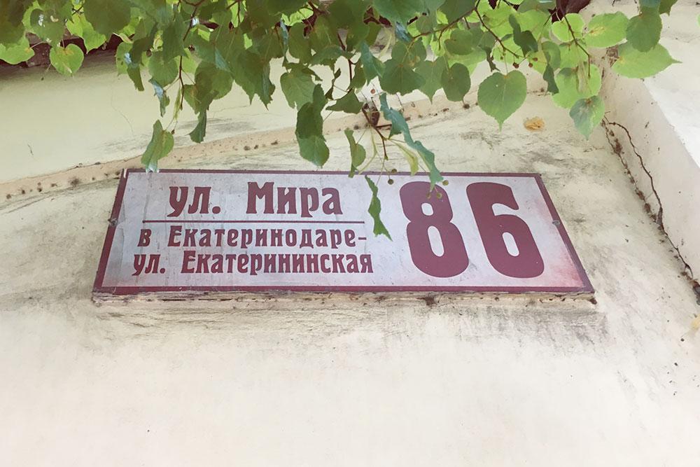 В Краснодаре почти везде указано два названия улиц: нынешнее и старое, екатеринодарское. Императорское прошлое в городе любят и чтят