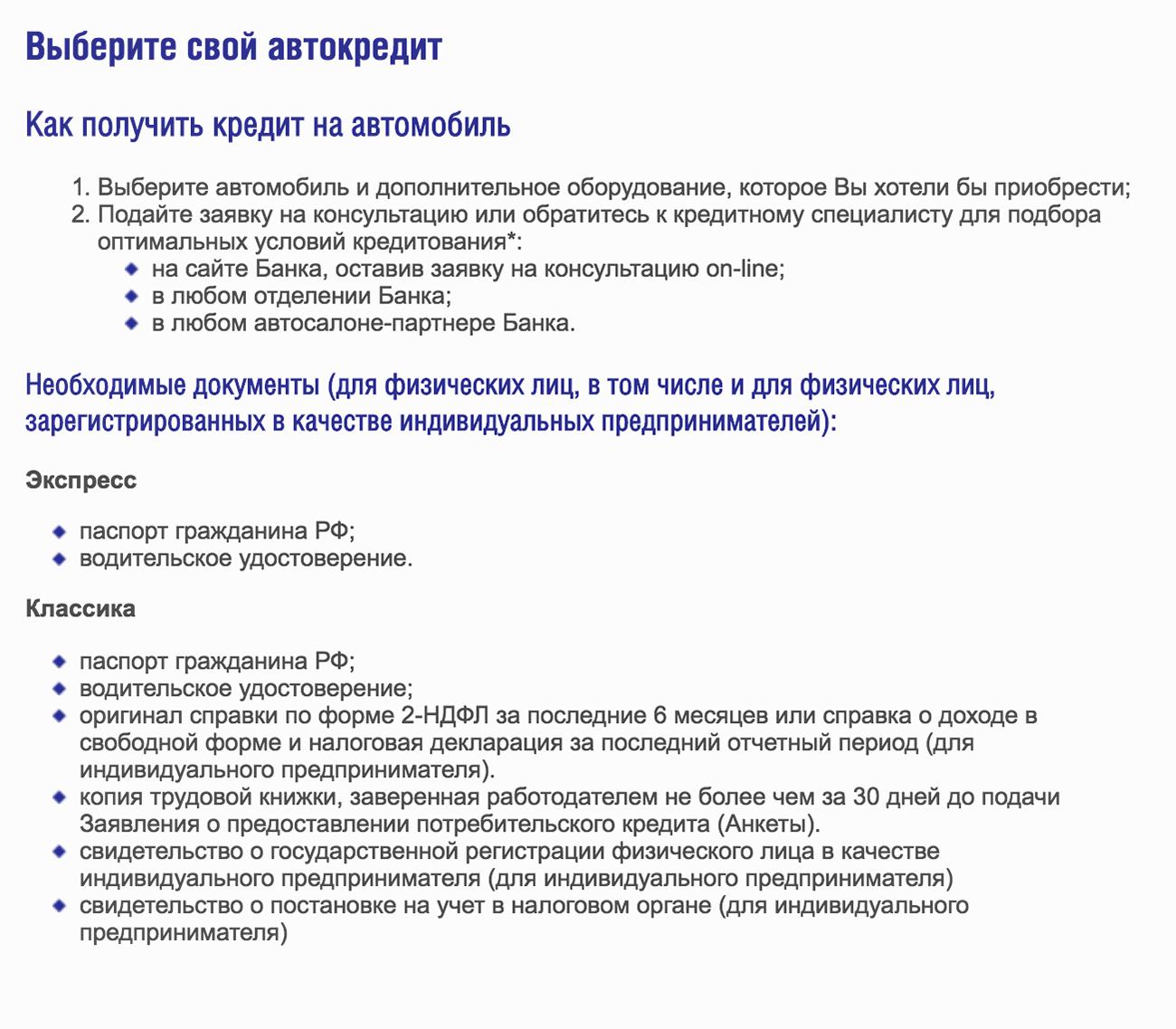 Как взять кредит на банке на ип сбербанк иркутск кредит под залог недвижимости