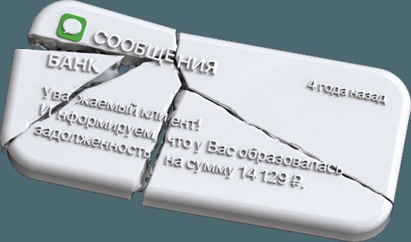 Как выплатить просроченный кредит