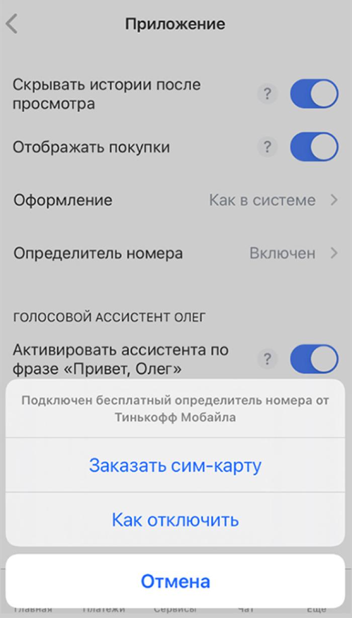 Активировать функцию нужно в приложении банка, но все равно потребуется дать доступ в настройках телефона