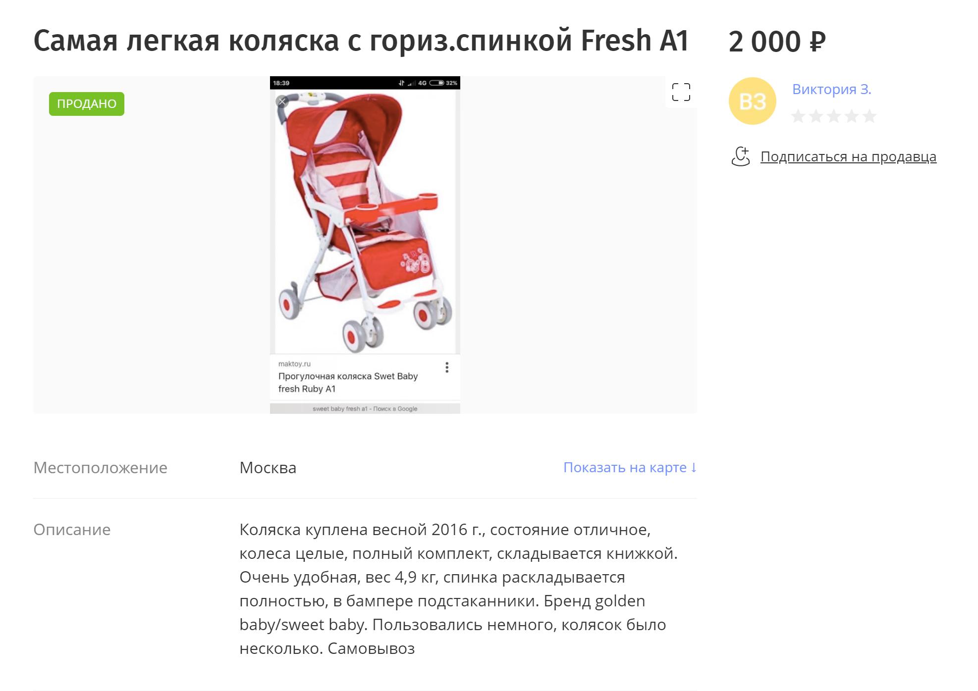 Коляской я пользовалась мало и продала за 2000<span class=ruble>Р</span>