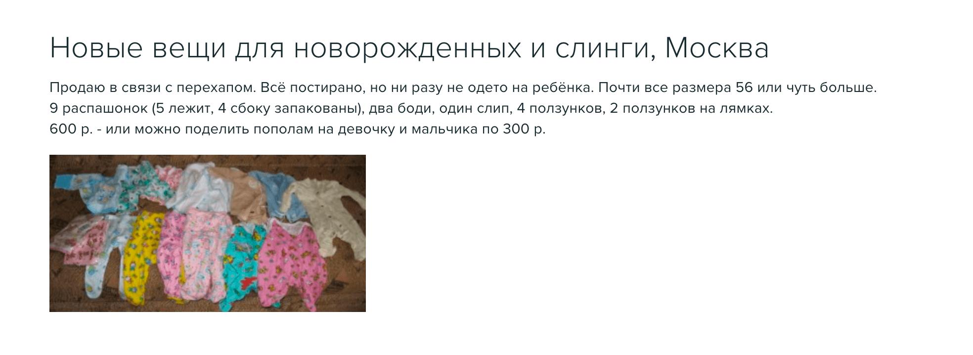Абсолютно новые ползунки и боди удалось продать всего за 600<span class=ruble>Р</span>