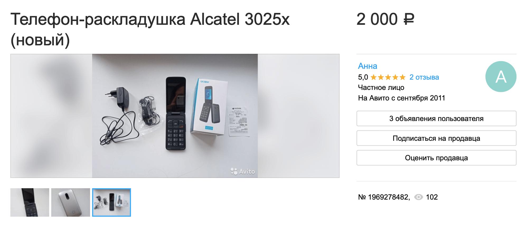 На случай продажи я всегда сохраняю чек и коробку и показываю их в объявлении. Этот телефон в магазине стоил 3000<span class=ruble>Р</span>, но я выставила его за 2000<span class=ruble>Р</span>. Он был почти новый, но я хотела продать быстрее. Ушел за десять дней