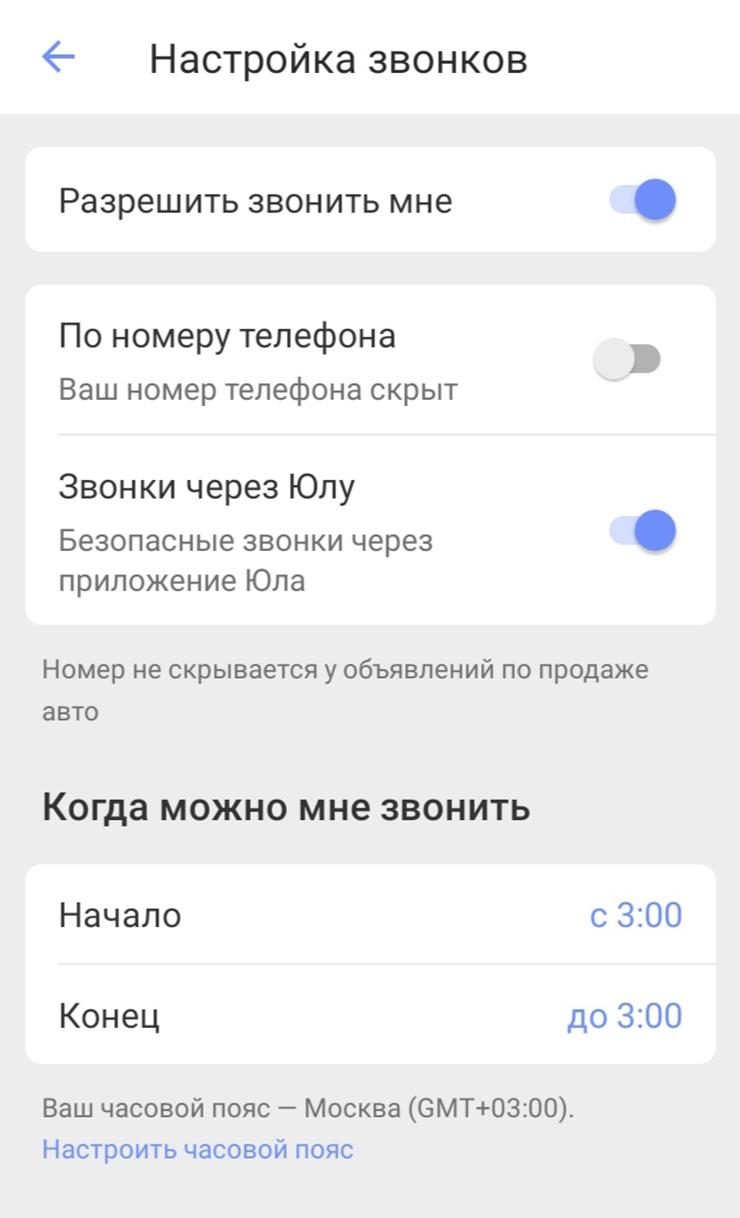 На «Юле» я настроила звонки только через приложение. Покупатели не видят мой номер