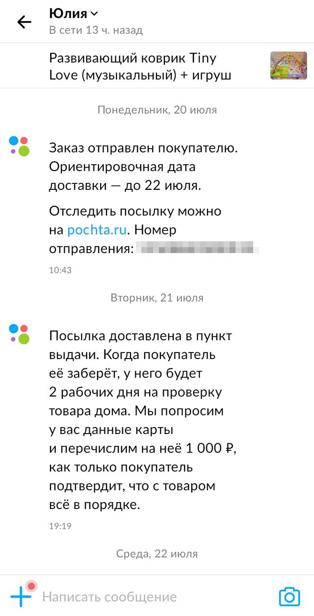 Автор таких сообщений — сам сервис, а не покупатель. Слева от них на аватарке логотип «Авито»