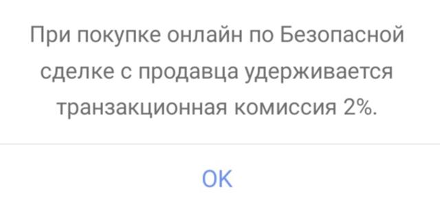 Когда я заполняю объявление, «Юла» сразу считает комиссию за «Безопасную сделку»