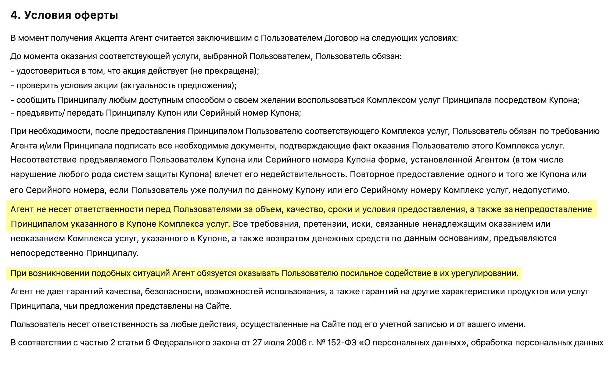 В правилах на сайте «Гилмон» написано, что он не несет ответственности за качество услуг по купону, но постарается помочь пользователю разрешить конфликт