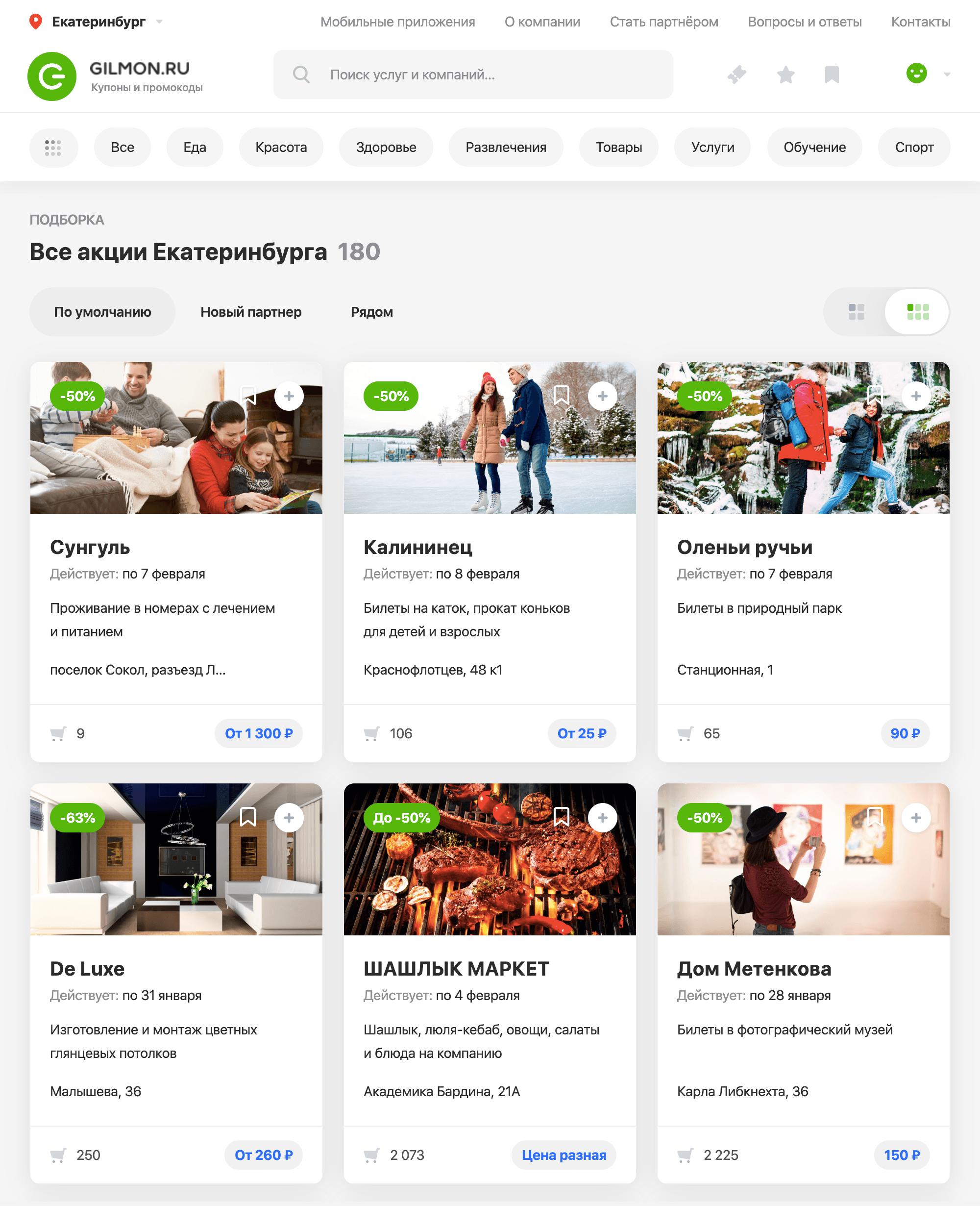 Это главная страница сайта «Гилмон» с купонами в Екатеринбурге. Иногда я листаю ее, пока не встречу что-то интересное. Если знаю, чего хочу, то пользуюсь рубрикатором сверху