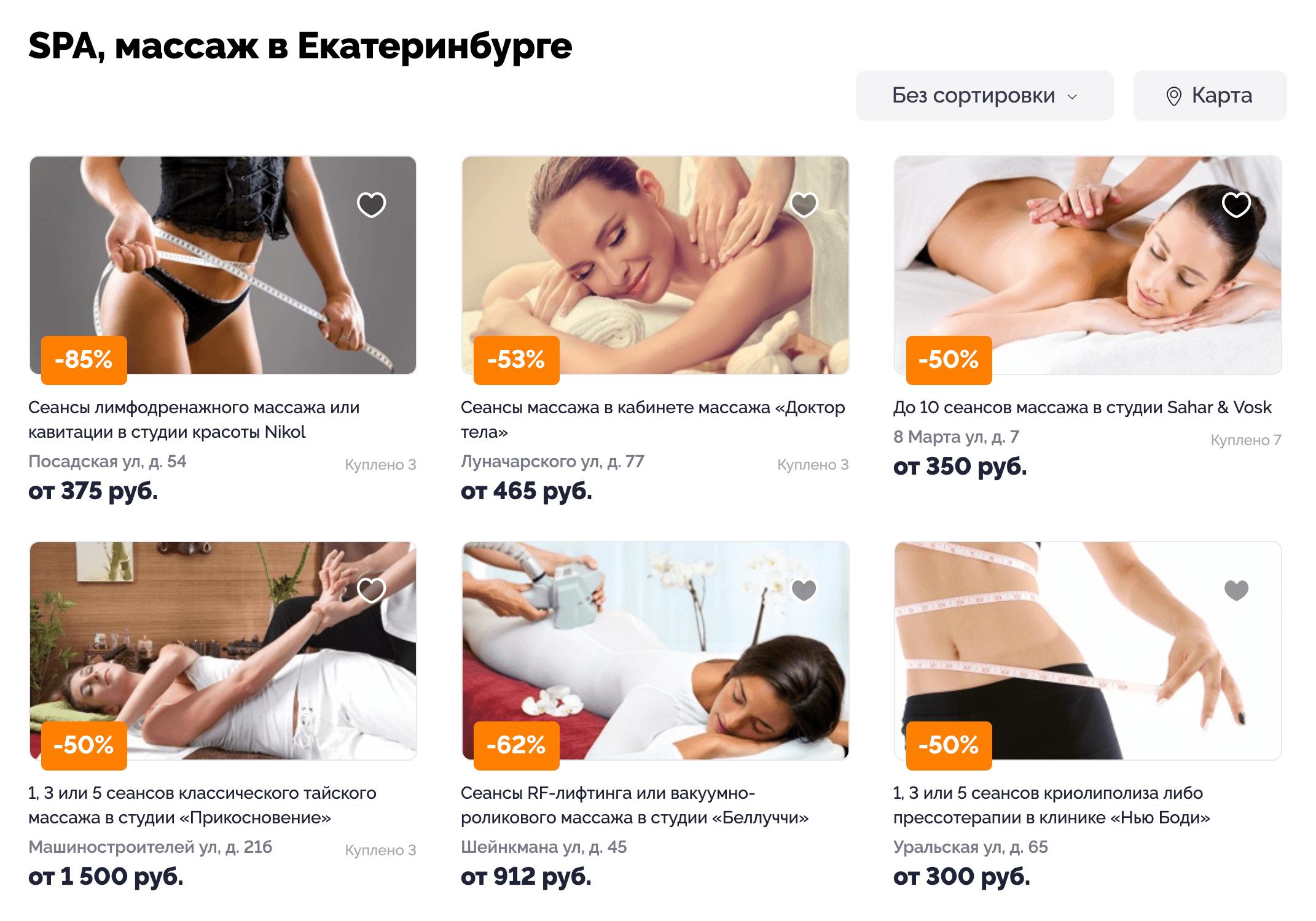 В разделе «Уход за телом» все женщины символизируют расслабление, которое клиент получит от массажа или спа-программы. Но такие стоковые картинки ничего не говорят о месте оказания услуг, поэтому я всегда ищу дополнительные фото в соцсетях или на сайте салона