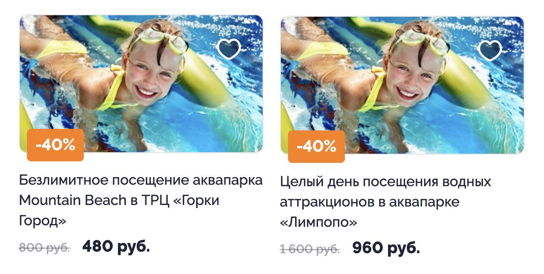 Иллюстрация одна, аквапарки разные