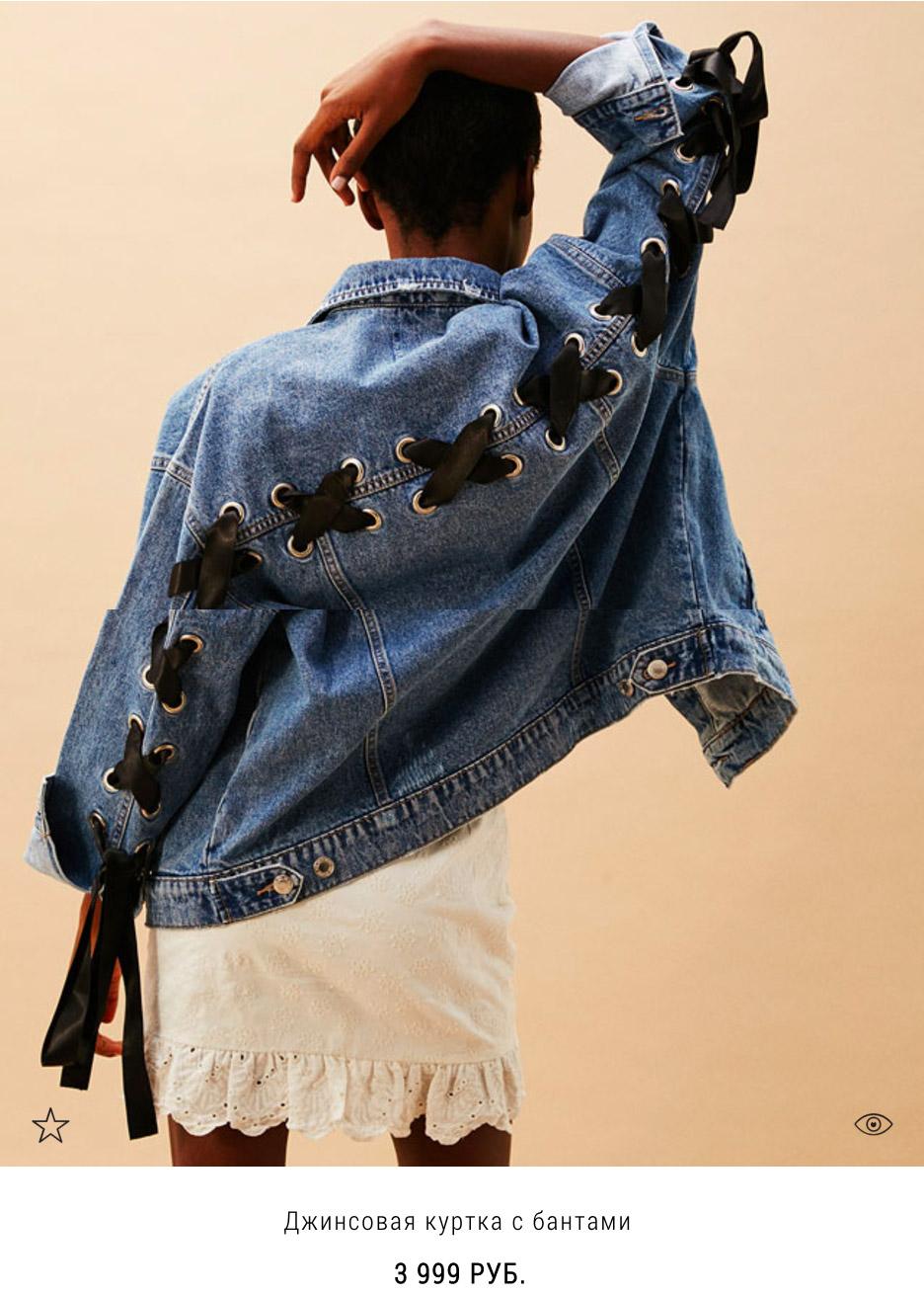 Куртка на российском сайте «Бершки»