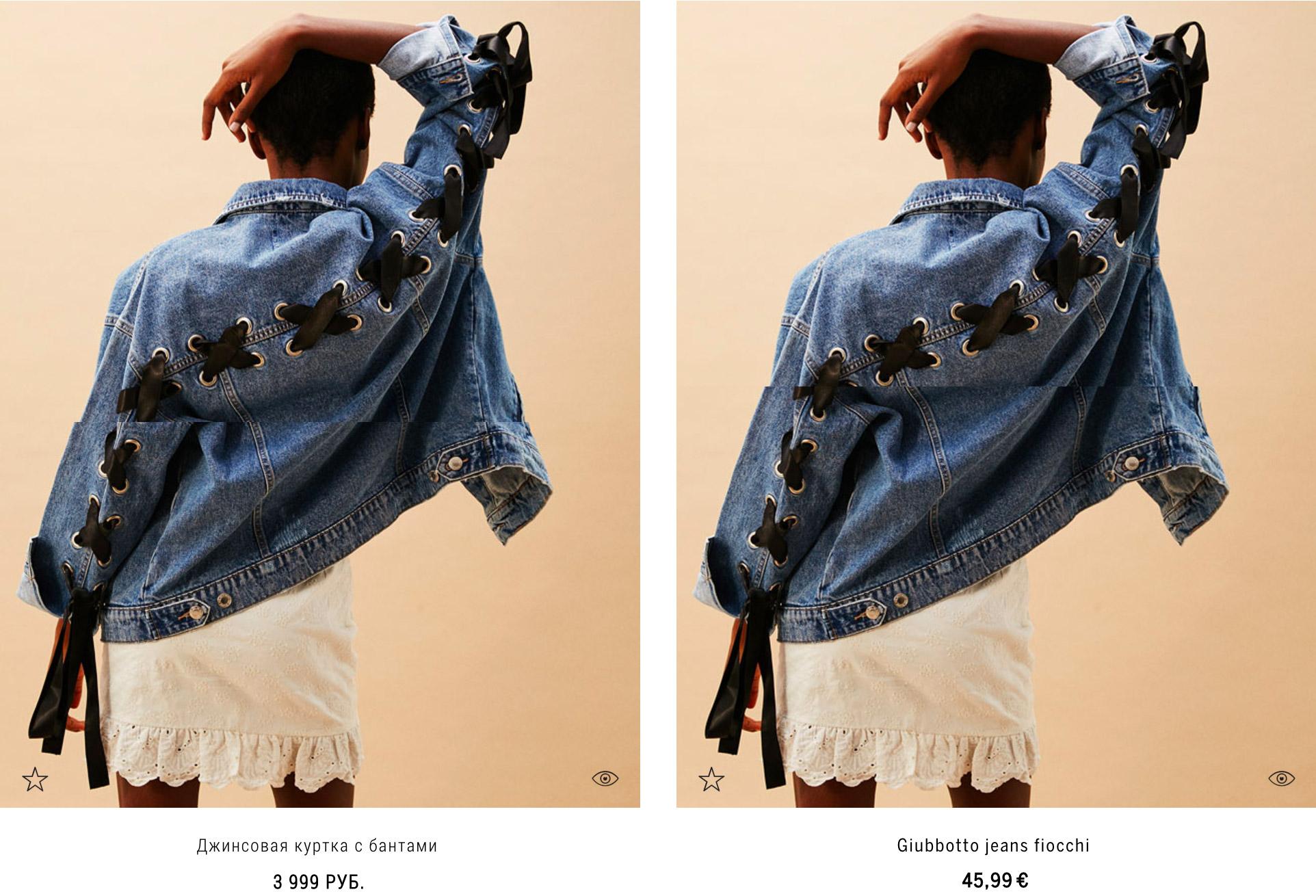 Одна и та же куртка на российском сайте «Бершки» стоит на 1100<span class=ruble>Р</span> дороже, чем на итальянском (45,99€ = 2800<span class=ruble>Р</span>)