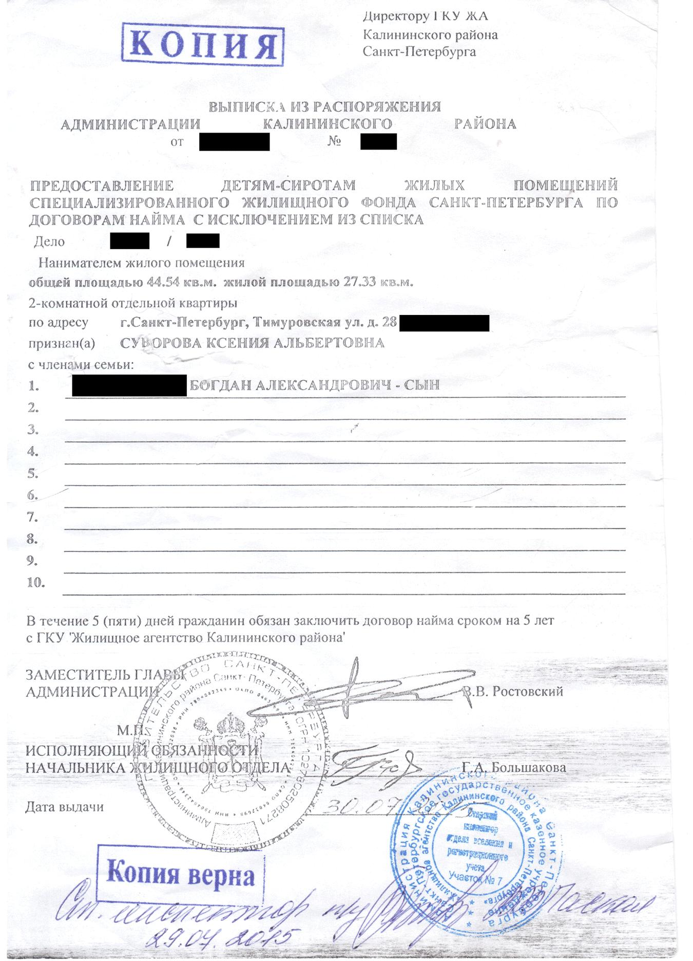 документы для улучшения жилищных условий в москве