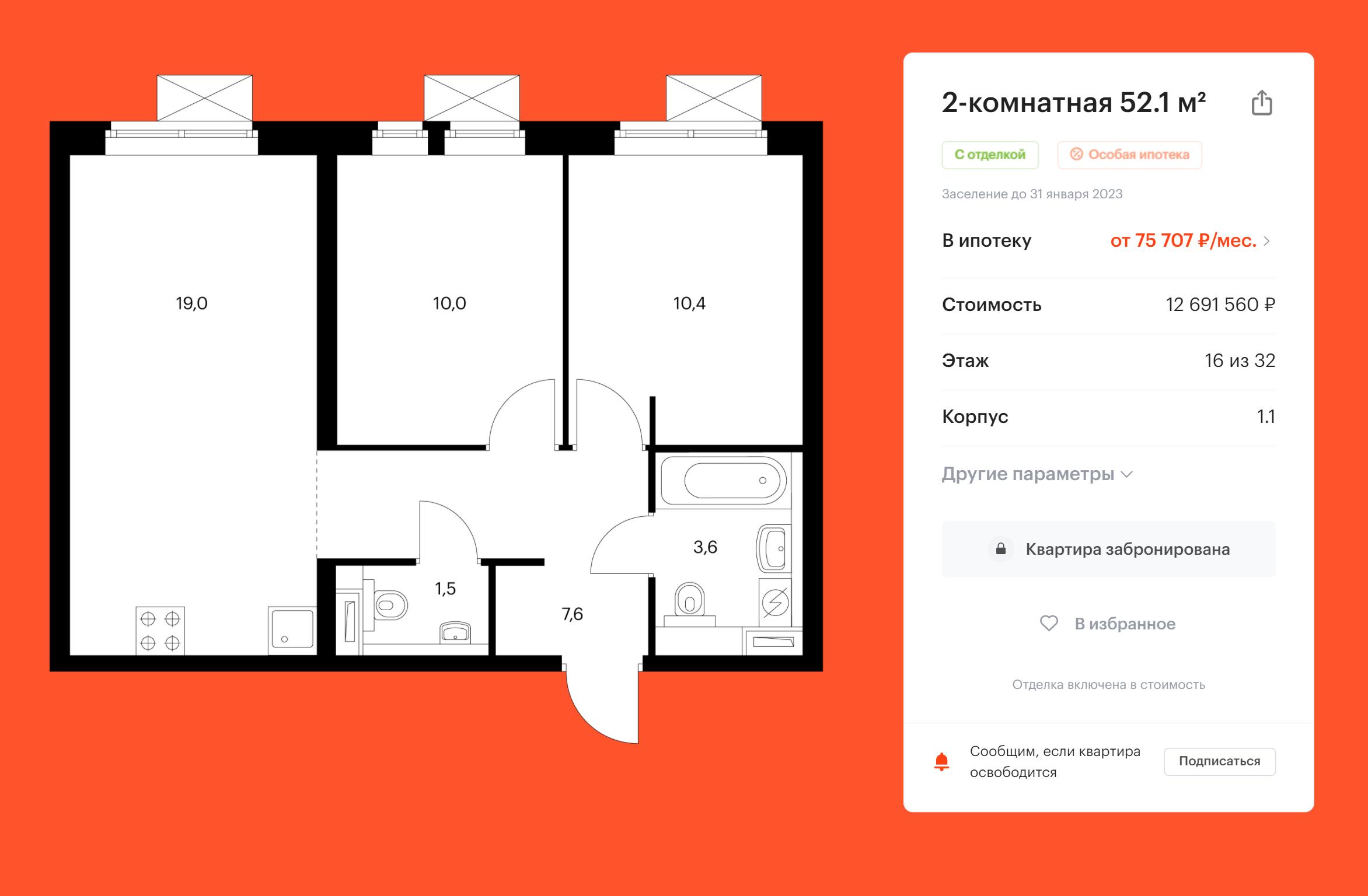 Такая планировка квартиры у некоторых застройщиков называется «трехкомнатная евро»