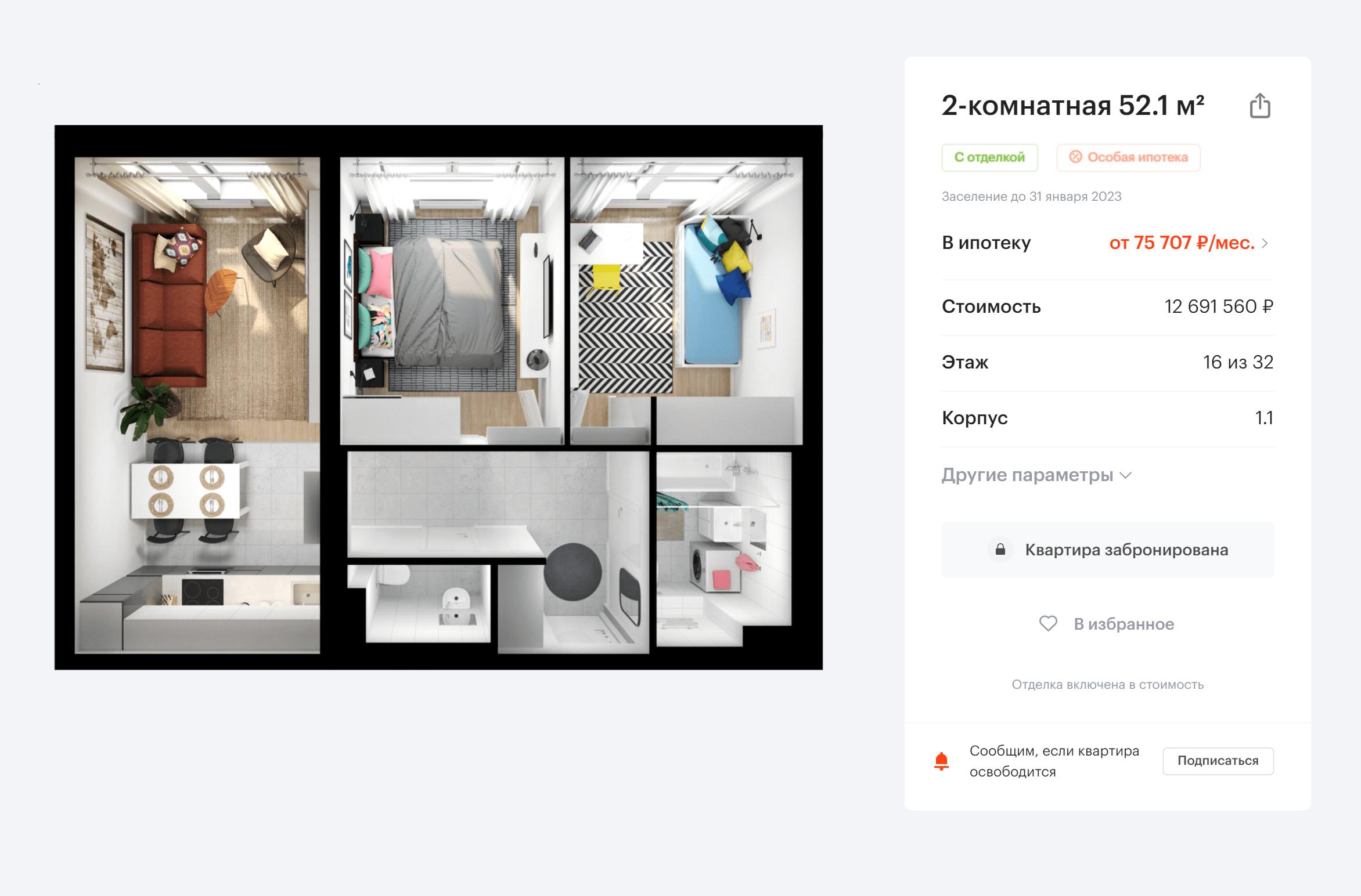 В каждой квартире на сайте расставлена виртуальная мебель