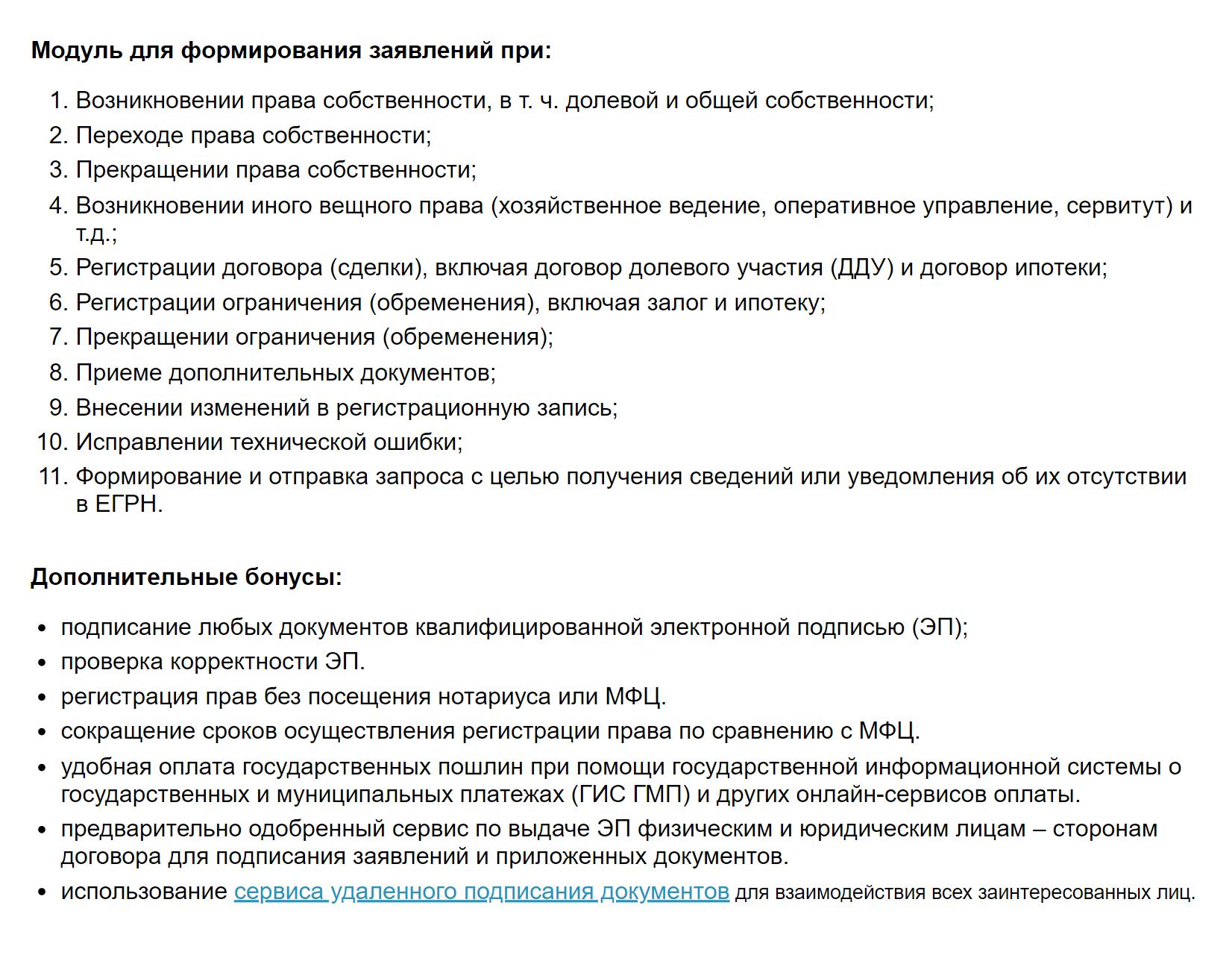 На сайте указано, что этот модуль стоит 23&nbsp;990&nbsp;<span class=ruble>Р</span>, но&nbsp;в&nbsp;нашем случае все&nbsp;оплатил застройщик