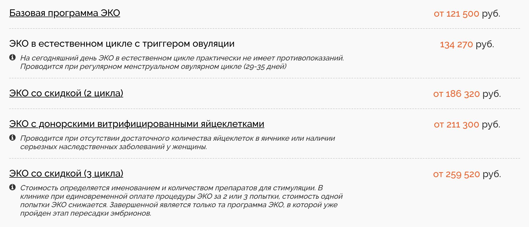 В других клиниках, как, например, в Ростове-на-Дону есть система скидок. Стоимость ЭКО со стимуляцией начинается от 121 500<span class=ruble>Р</span>, но если оплатить сразу два цикла — 186 320<span class=ruble>Р</span>, а если три — 259 520<span class=ruble>Р</span>