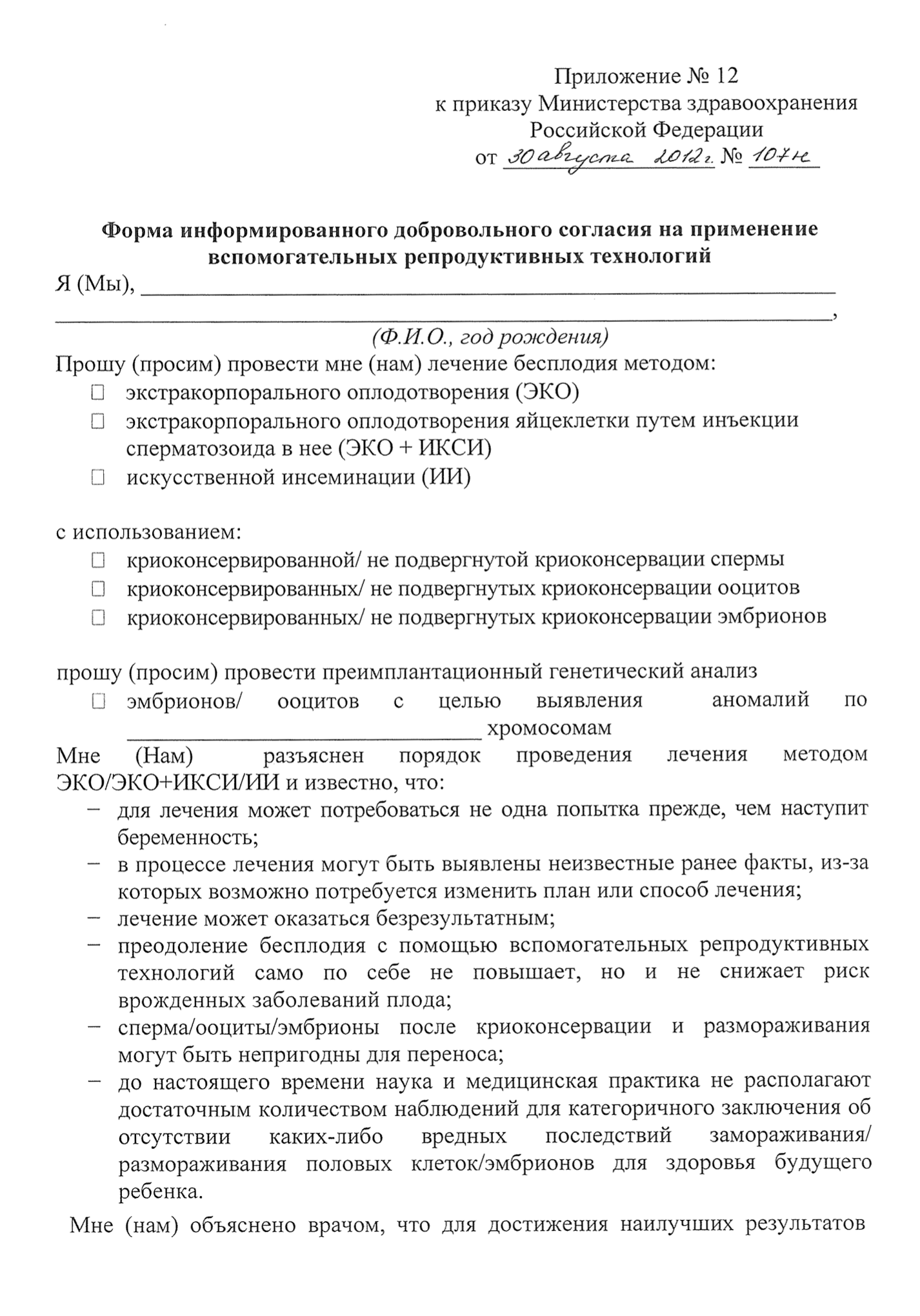 Приложение №12 к приказу Минздрава от 30.08.2012 №107н — форма добровольного согласия наЭКО. Внем есть предупреждение, что ЭКО может привести косложнениям, абеременность может оказаться многоплодной, внематочной или прерваться