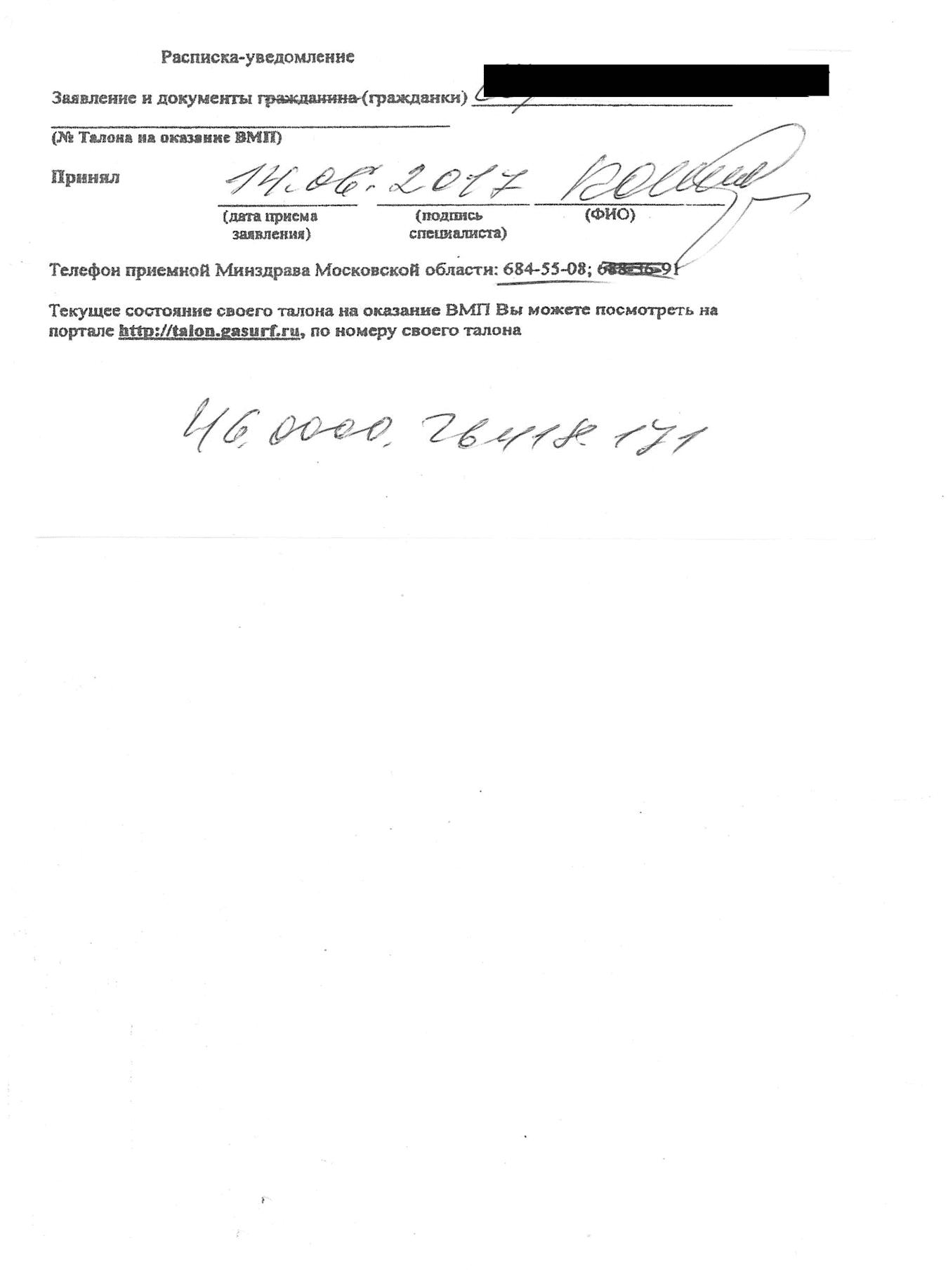 Так выглядит квота — это отрывной талон от протокола комиссии Минздрава