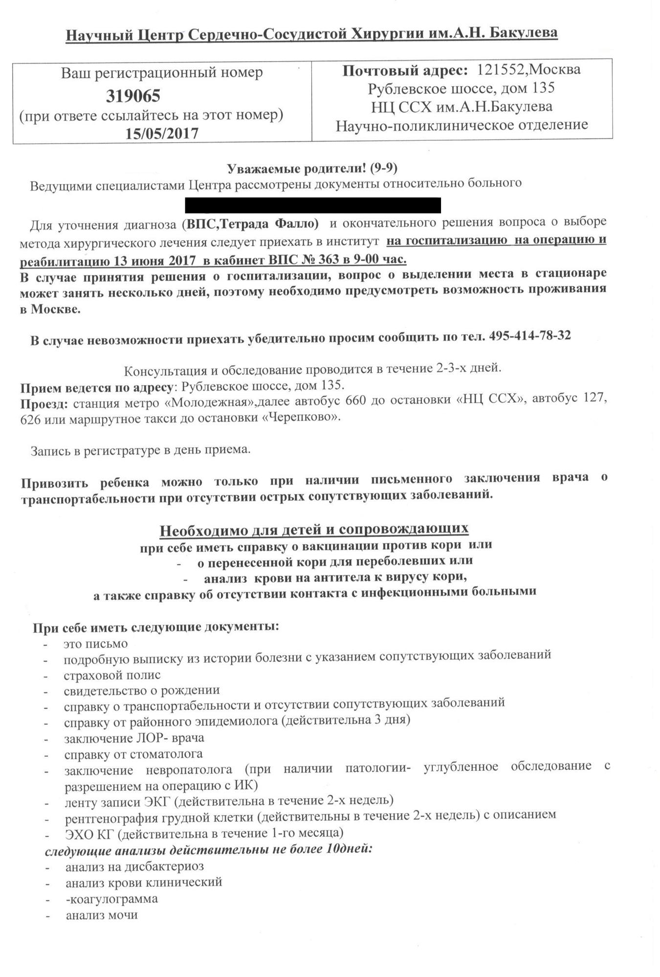 Вызов на операцию: указаны дата, время и перечень анализов для госпитализации