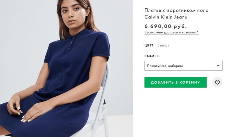 Платье поло Calvin Klein в интернет-магазине Asos