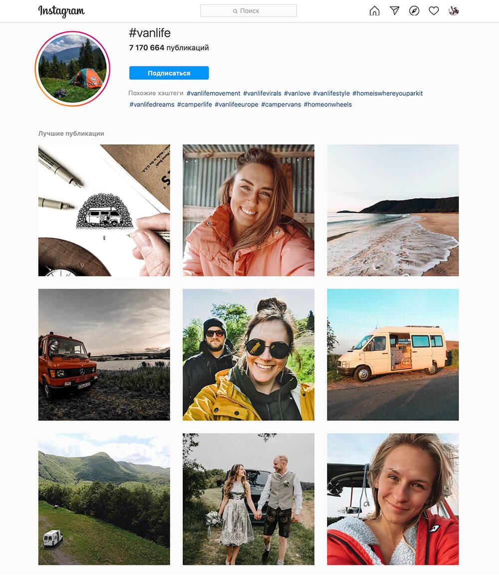 В «Инстаграме» по хештегу #vanlife можно найти фотографии вэнов и красивых мест, куда ездят их хозяева и арендаторы