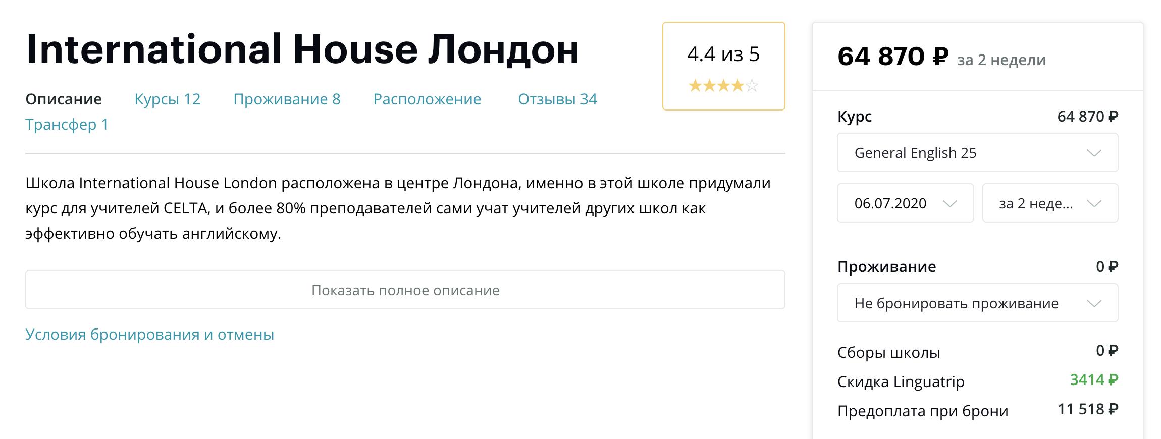 Курс в школе International House London на сайте Linguatrip на момент публикации статьи стоит 64 870<span class=ruble>Р</span>. Я пообщался с их менеджером: дополнительных скидок они не делают