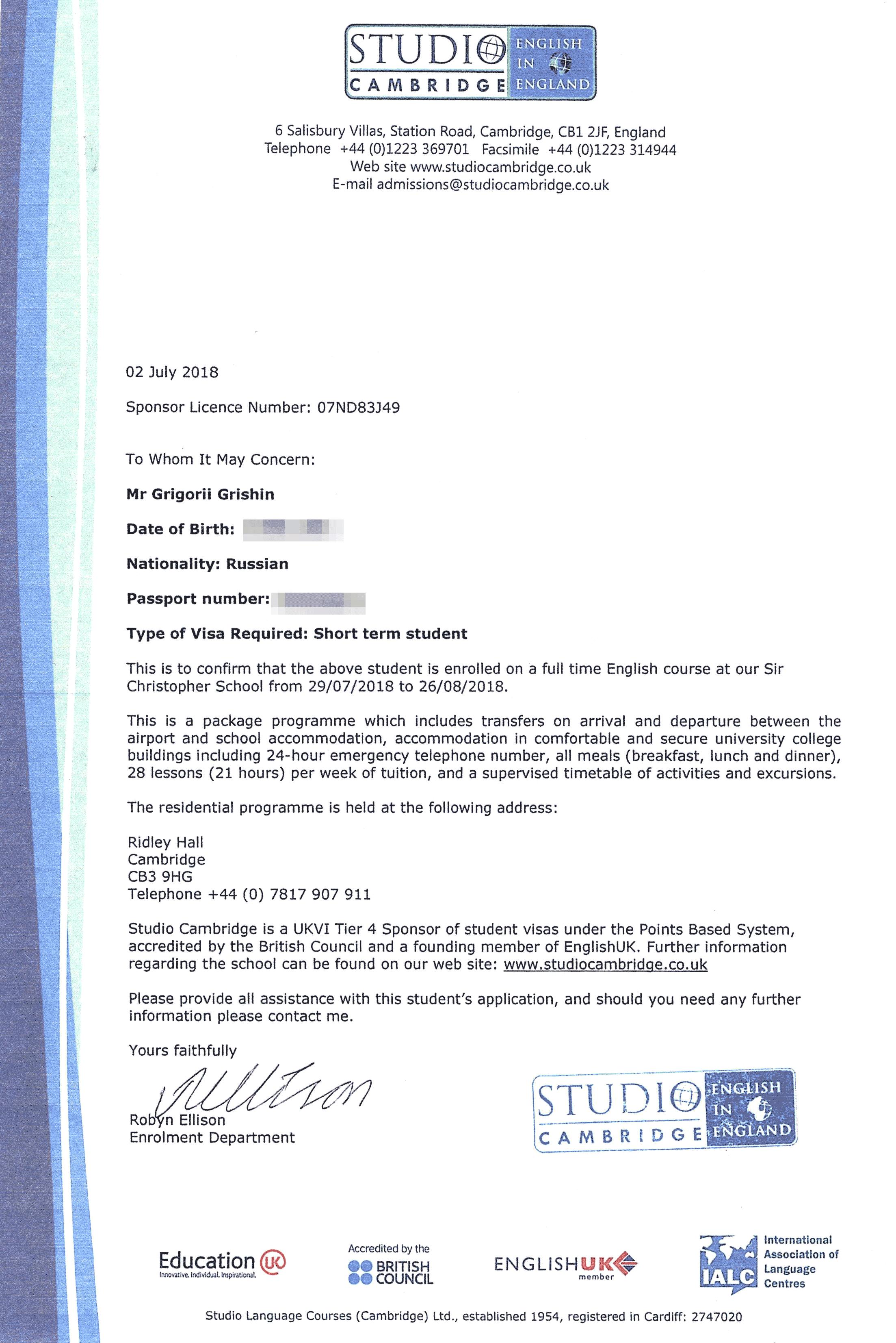 Приглашение на курс от школы Studio Cambridge, которое мне прислали по электронной почте