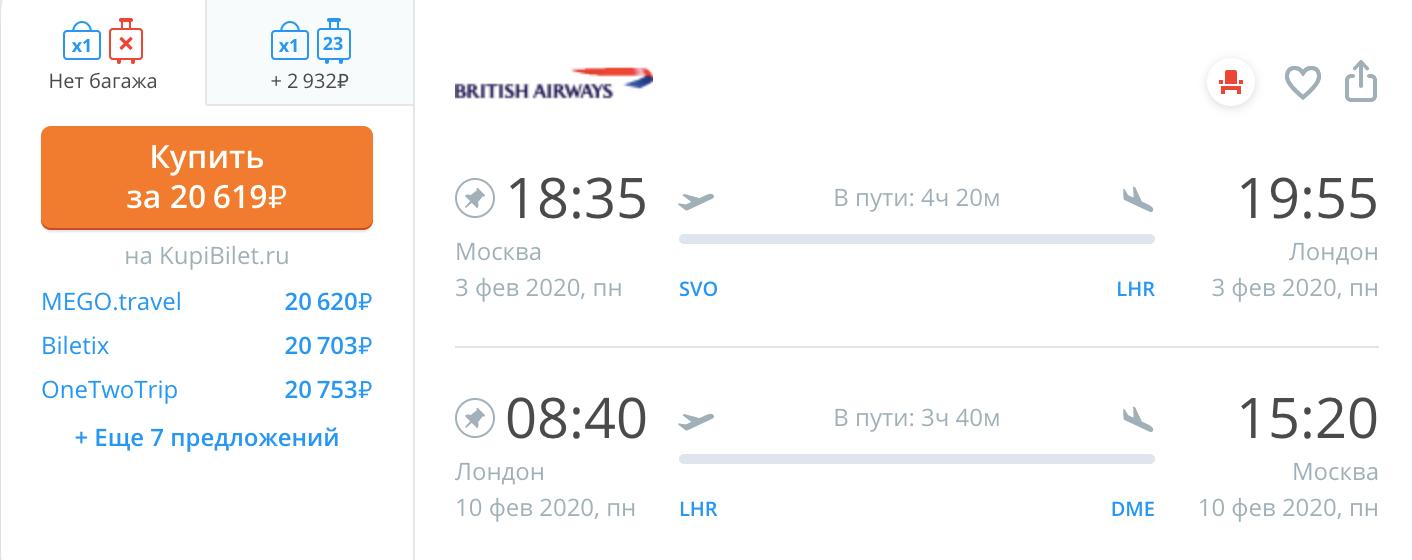 Билеты из Москвы в Лондон прямым рейсом авиакомпании British Airways стоят 20 тысяч рублей