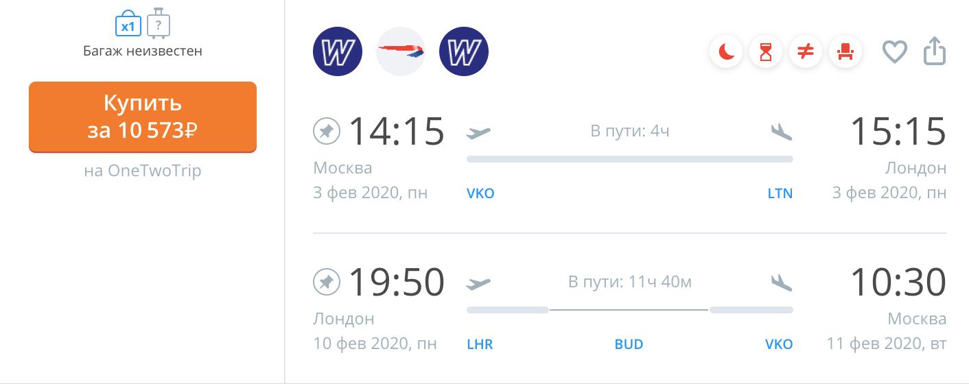 Билеты на рейс с пересадкой стоят 10 тысяч рублей