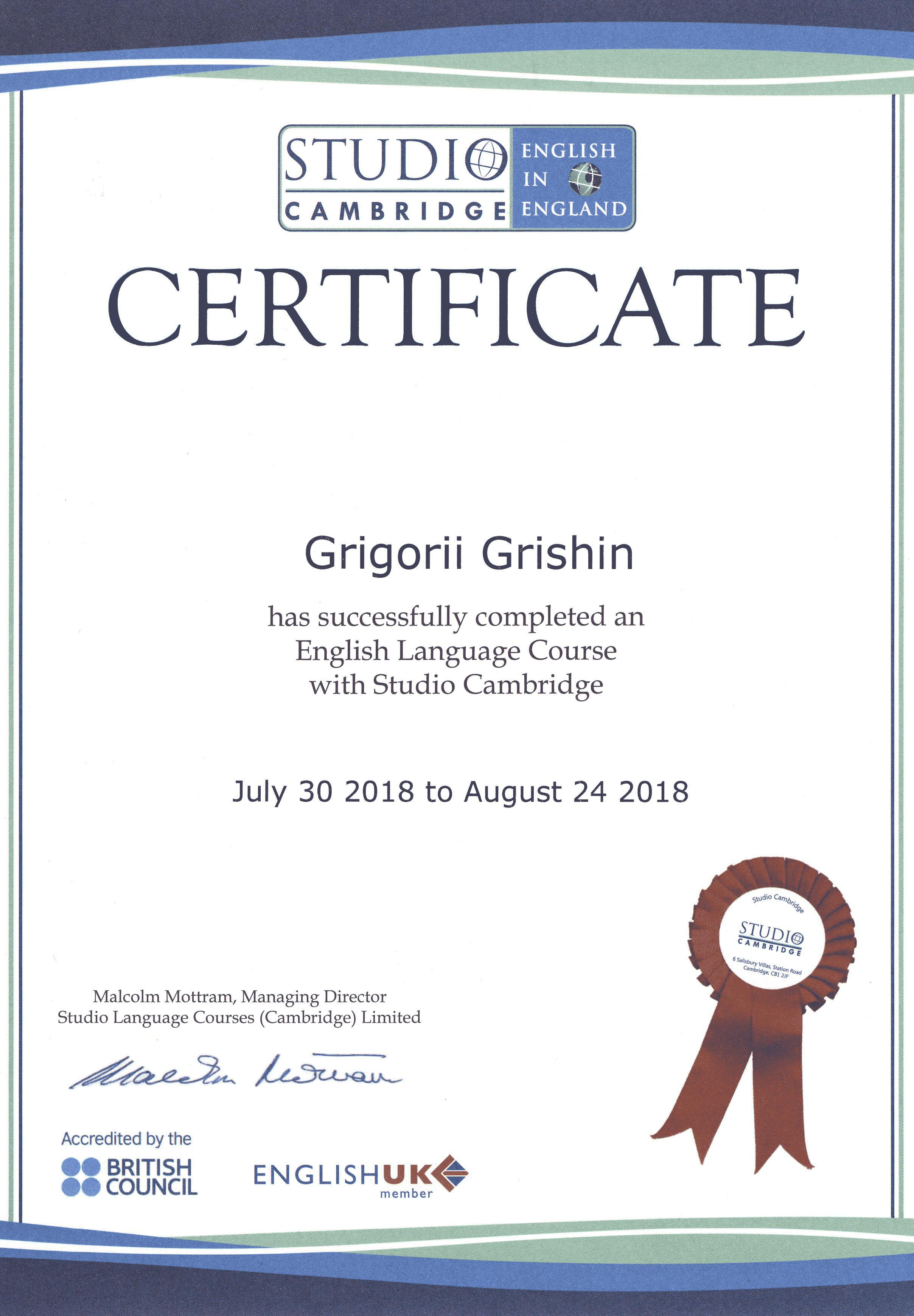 Сертификат об успешном окончании курса