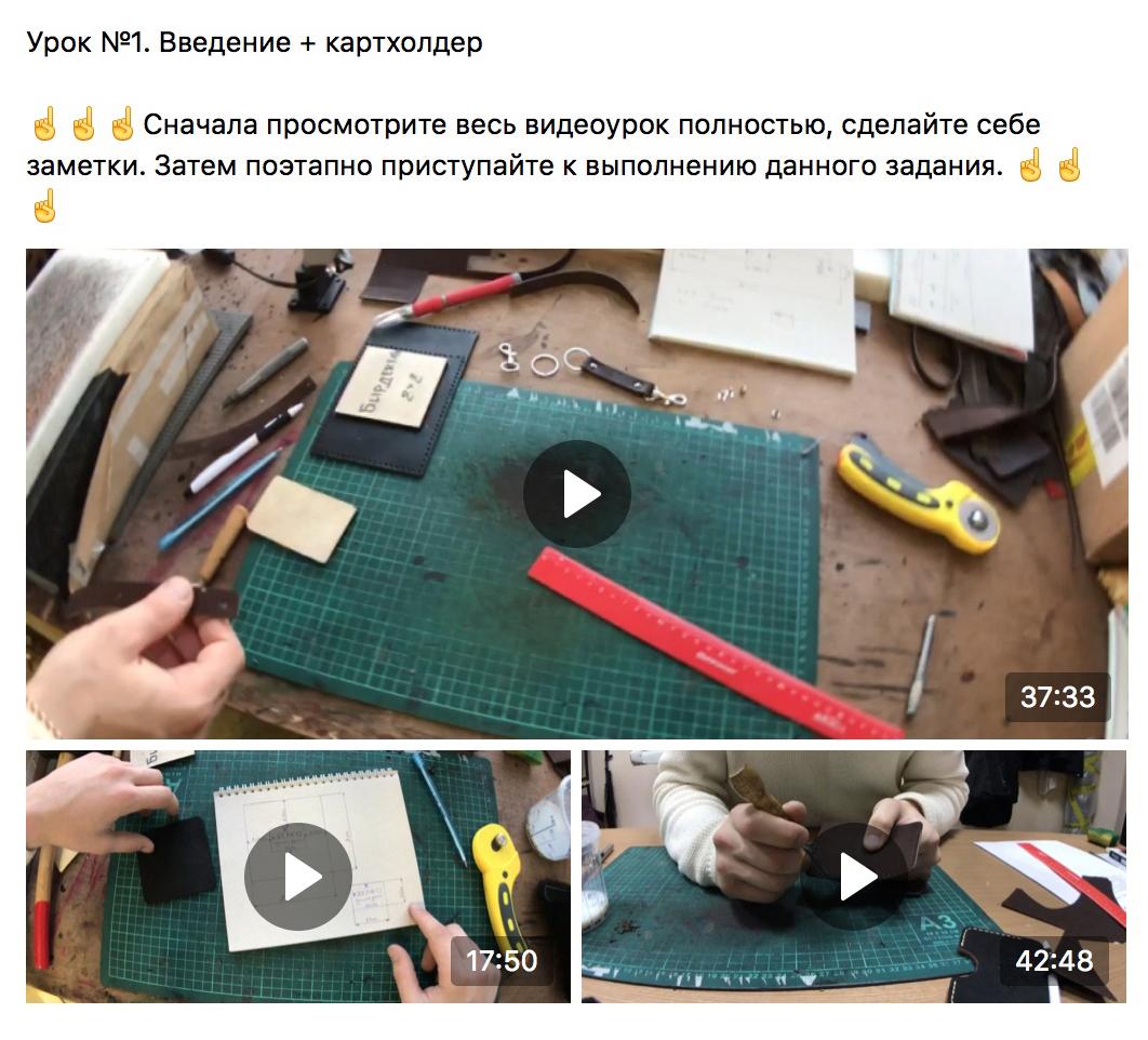 Скрин первого видеоурока для начинающих мастеров. Уроки выложены в закрытой группе во Вконтакте