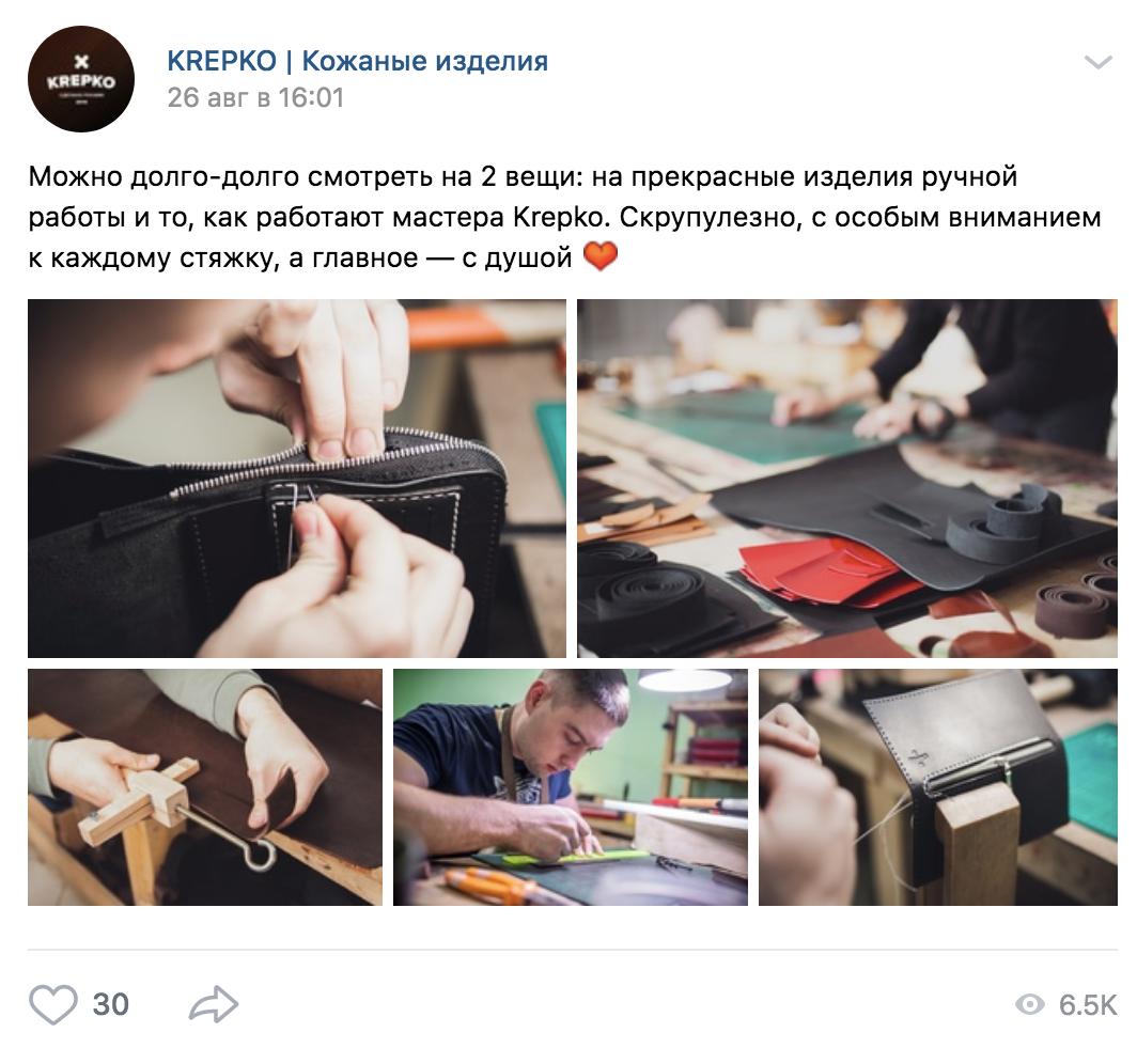 Пример поста во Вконтакте. У клиентов редко есть прямой запрос на кошелек или сумку ручной работы — сначала им надо рассказать, чем они хороши