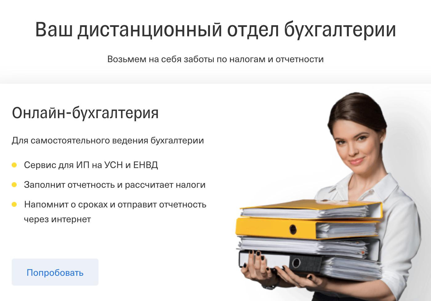 На сайте банков обычно указано, что входит в услуги бухгалтера