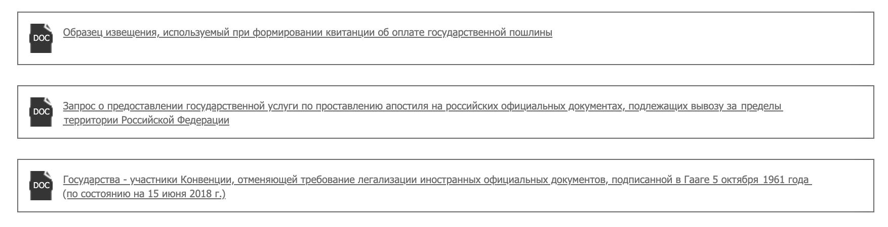 Еще можно скачать список стран-участниц по состоянию на 15 июня 2018года