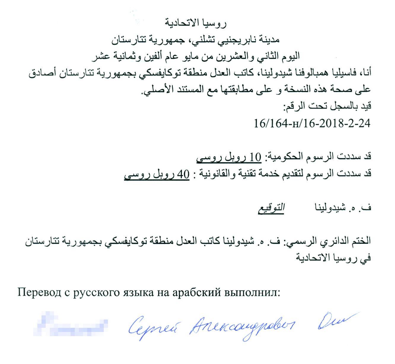 Перевод справки наарабский язык, заверенный нотариусом