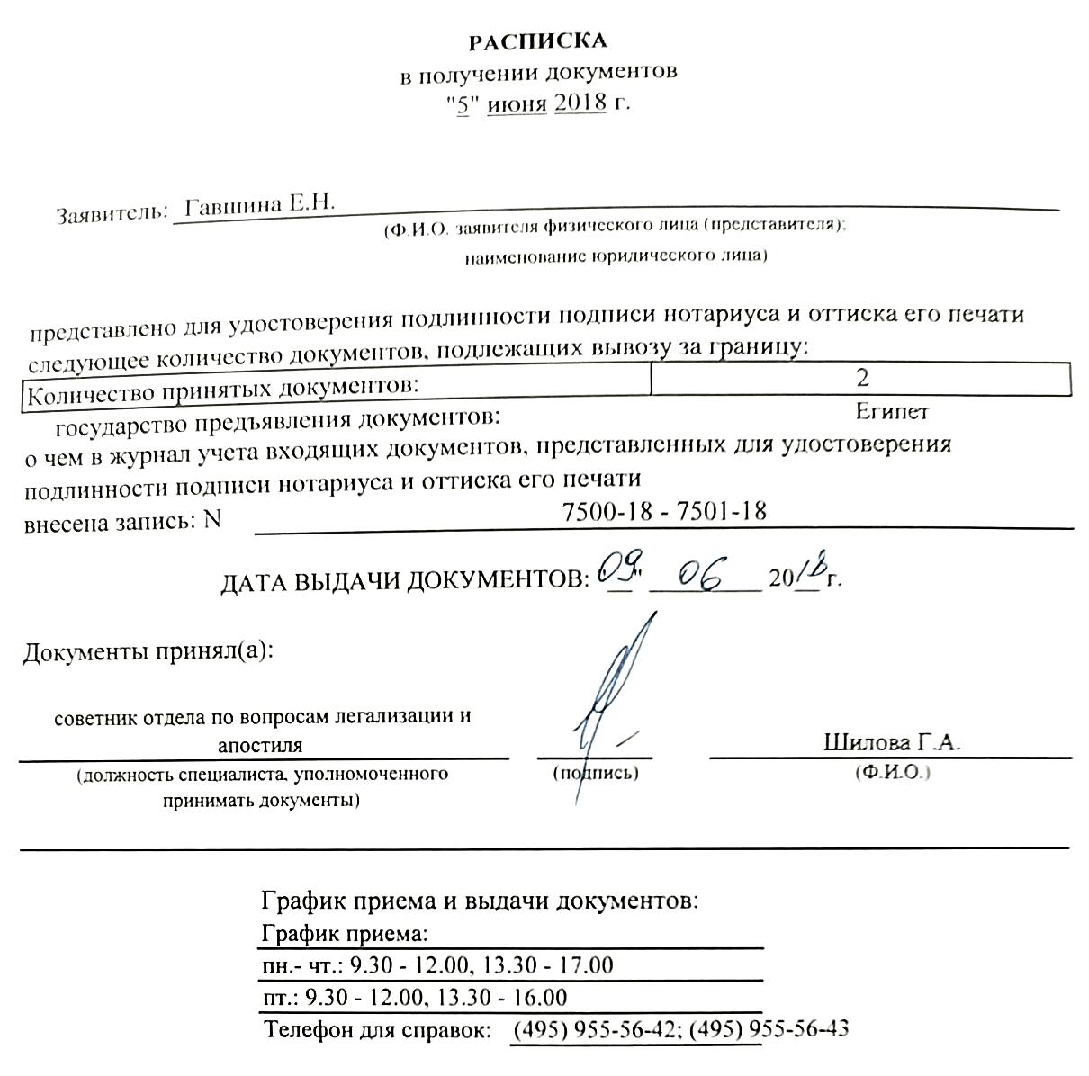 Расписка о получении документов длялегализации в Минюсте