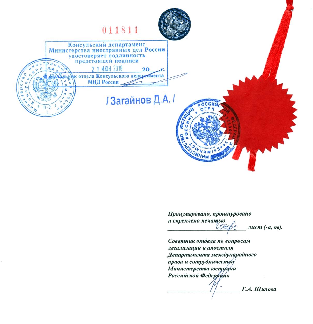 На последней странице появилась печать и подпись сотрудника МИД, а также номер моего документа в реестре