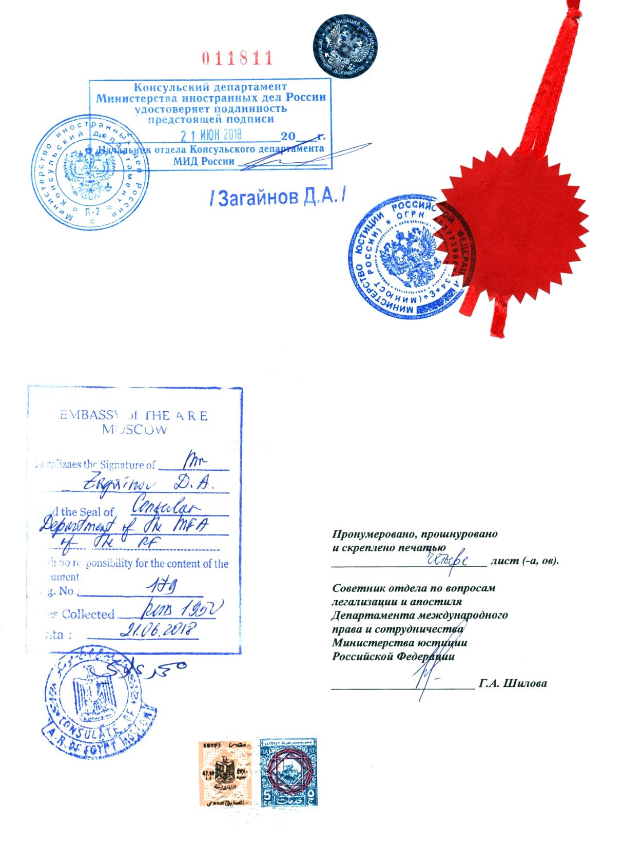 Подтверждение консулом Египта печати МИД РФ